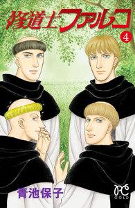 修道士ファルコ 4巻