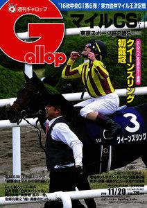 週刊Gallop(ギャロップ) 11月20日号