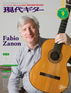 月刊現代ギター 2017年9月号 No.646