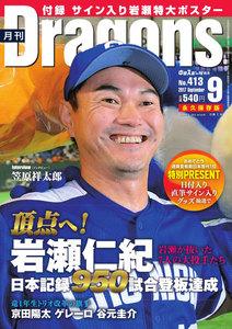 月刊 Dragons ドラゴンズ 2017年9月号