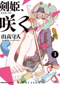 剣姫、咲く3巻