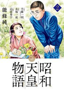 昭和天皇物語 2巻