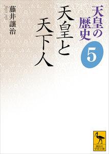 天皇の歴史 (5) 天皇と天下人