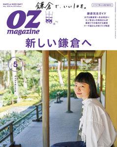 オズマガジン 2018年5月号 No.553