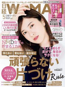 日経ウーマン 2018年5月号 電子書籍版