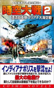 時空大戦(2)漂流自衛隊マリアナ大海空戦