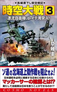時空大戦(3)漂流自衛隊、レイテ湾突入!