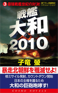 戦艦大和2010(3)最強戦艦世紀の対決! 電子書籍版