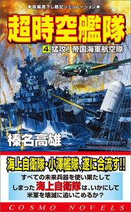 超時空艦隊(4)猛攻!帝国海軍航空隊 電子書籍版