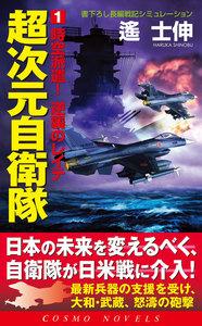 超次元自衛隊(1)時空派遣!逆襲のレイテ 電子書籍版