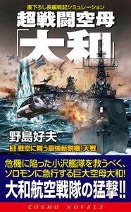 超戦闘空母「大和」(3)戦空に舞う最強新鋭機「天戦」