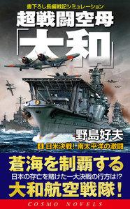 超戦闘空母「大和」