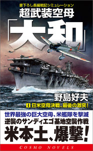 超武装空母「大和」
