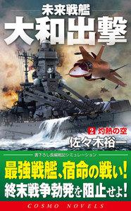 未来戦艦大和出撃