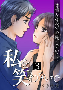 私を笑わないで (3)【フルカラー・電子書籍版限定特典付】