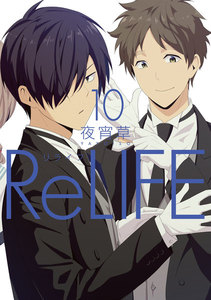 ReLIFE (10)【フルカラー・電子書籍版限定特典付】