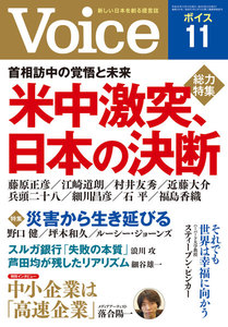 Voice 平成30年11月号