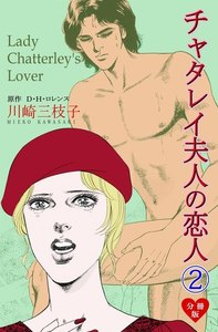 チャタレイ夫人の恋人【分冊版】 (2) 電子書籍版