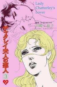 チャタレイ夫人の恋人【分冊版】 (3) 電子書籍版