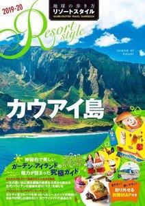 地球の歩き方 リゾートスタイル R04 カウアイ島  2019-2020