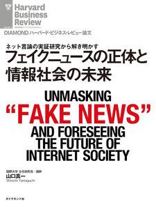 フェイクニュースの正体と情報社会の未来