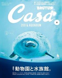 Casa BRUTUS (カーサ・ブルータス) 2019年 9月号 [最新! 動物園と水族館。]