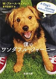 僕のワンダフル・ジャーニー(新潮文庫)