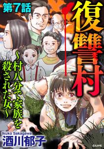 復讐村~村八分で家族を殺された女~(分冊版) 【第7話】