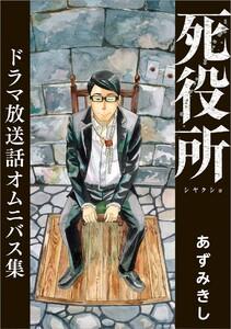死役所 ドラマ放送話オムニバス集