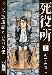死役所 ドラマ放送話オムニバス集 分冊版