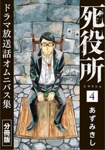 死役所 ドラマ放送話オムニバス集 分冊版第4巻 初デート
