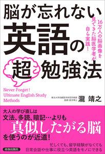 脳が忘れない 英語の「超」勉強法 電子書籍版
