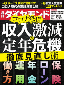 週刊ダイヤモンド 2020年5月23日号
