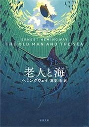 老人と海(新潮文庫) 電子書籍版