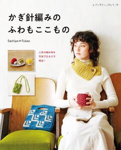 かぎ針編みのふわもここもの