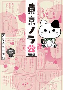 東京ノラ 分冊版 (4) 電子書籍版