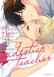 ドS先生に愛されてたまるか【コミックス版】【ebookjapan限定特典付き】