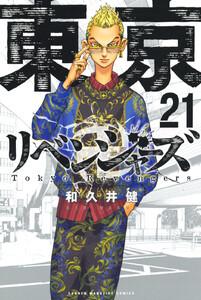 東京リベンジャーズ21巻
