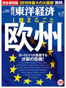 週刊東洋経済 2015年3月7日号 電子書籍版