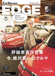 カーセンサーEDGE 2/27 乗るべきクルマ 欲しいクルマ 2015 スペシャル版 電子書籍版