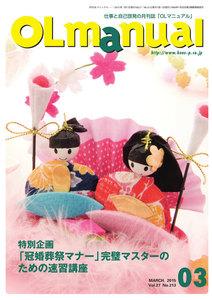 月刊OLマニュアル 2015年3月号