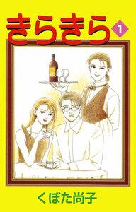 きらきら (1) 電子書籍版