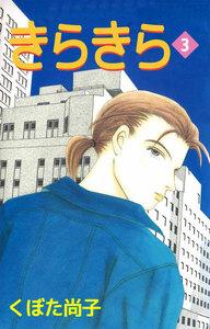 きらきら (3) 電子書籍版