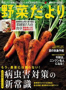 野菜だより 2015年7月号