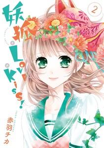 妖狐+LOVE×Kiss! 2巻