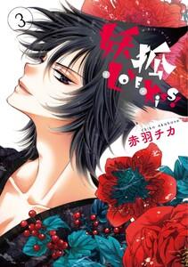 妖狐+LOVE×Kiss! 3巻