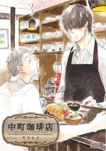 中町珈琲店 2杯目