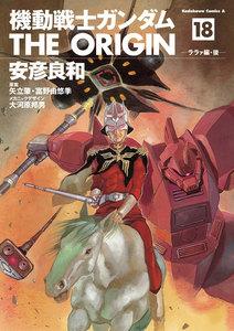 機動戦士ガンダム THE ORIGIN 18巻