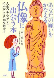 あなたの願いをかなえる仏像に出会う本 人生のあんなこと、こんなことに効果絶大!