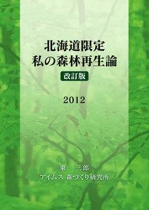 北海道限定 私の森林再生論 2011北海道大学農学部砂防工学講座開設100周年記念講演資料